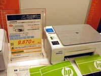 最廉価モデル HP Photosmart C4275