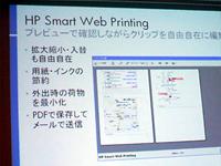 HP Smart Web Printing資料
