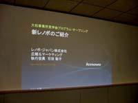 レノボ・ジャパン大和事業所見学会 画像10