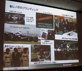 レノボ・ジャパン大和事業所見学会 画像12