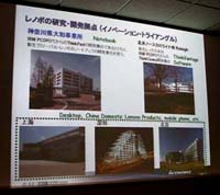 レノボ・ジャパン大和事業所見学会 画像11