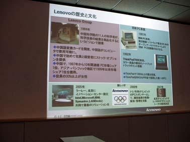 レノボ・ジャパン大和事業所見学会 画像15