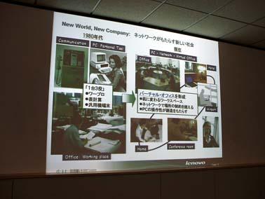 レノボ・ジャパン大和事業所見学会 画像17