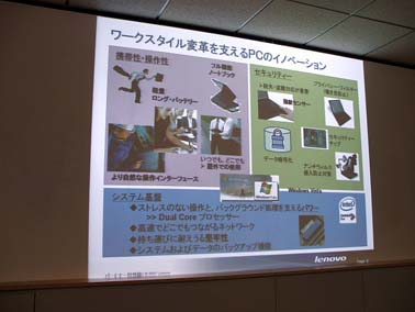 レノボ・ジャパン大和事業所見学会 画像18