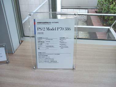 レノボ・ジャパン大和事業所見学会 画像33