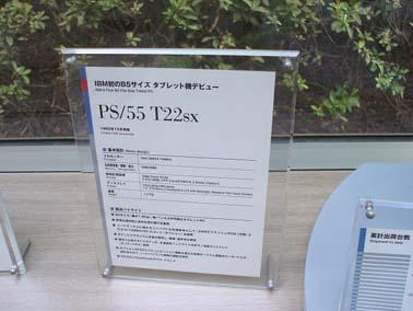 レノボ・ジャパン大和事業所見学会 画像36