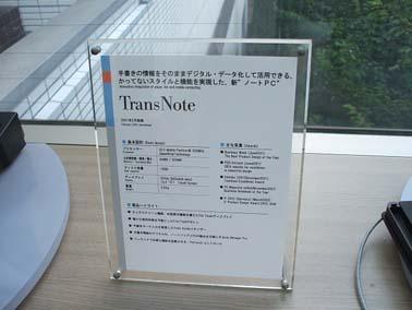 レノボ・ジャパン大和事業所見学会 画像42