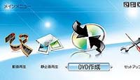 DVDの作成