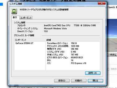 GeForce 8700M GT システム情報